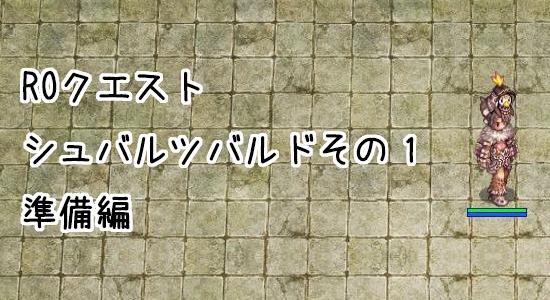ROクエスト シュバルツバルドその1 ~準備編~