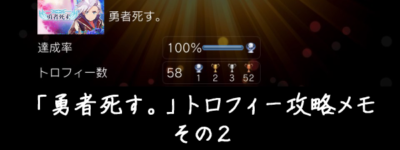 PS Vita「勇者死す。」トロフィー攻略メモ その2