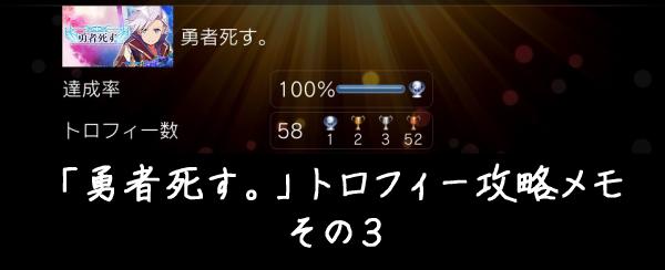 PS Vita「勇者死す。」トロフィー攻略メモ その3