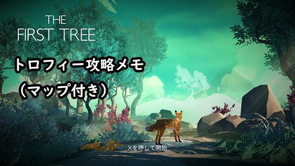 PS4「The First Tree」トロフィー攻略メモ(マップ付き)