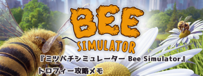 PS4『Bee Simulator』トロフィー攻略メモ