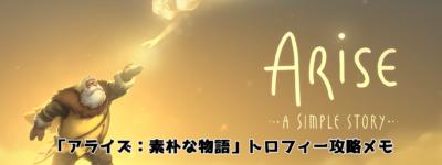 PS4『アライズ:素朴な物語』トロフィー攻略メモ